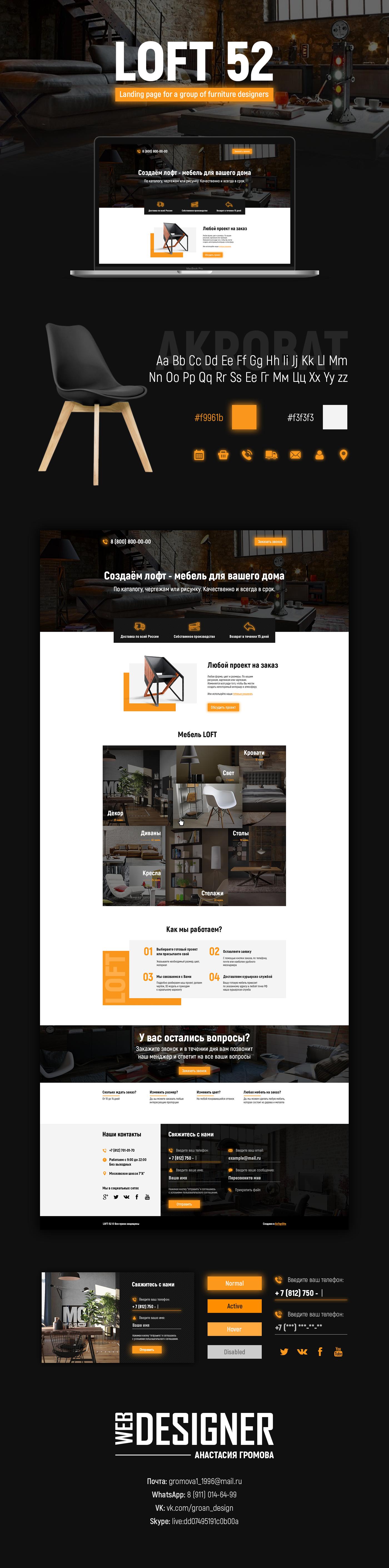 Landing page мебель