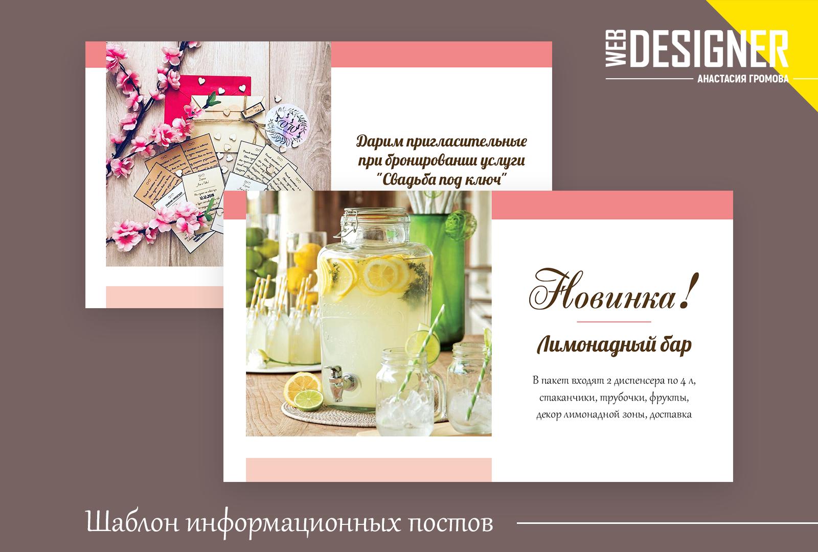 Шаблоны постов вк свадебное агентство