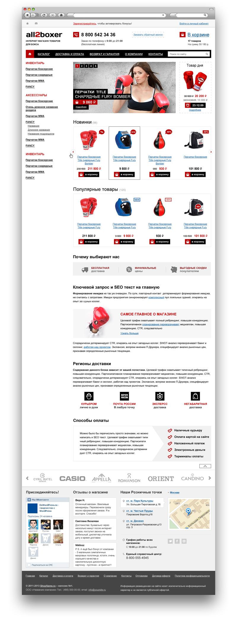 Интернет магазин боксёрского снаряжения