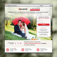 Landing page (одностраничник) Организация свадеб
