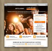 Landing page (одностраничник) Организация мероприятий