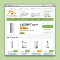 Адаптивный интернет магазин товаров для отопления и водоснабжения