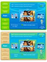 Интерфейс для детской программы
