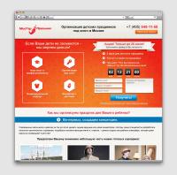 Landing page (одностраничник) организация праздников