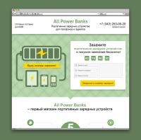 Landing page (одностраничник) Портативные зарядные устройства