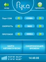 РУСА - Меню «Установки»
