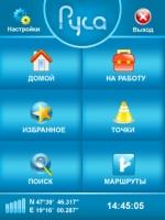 РУСА - главное меню