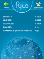 РУСА - Спутники