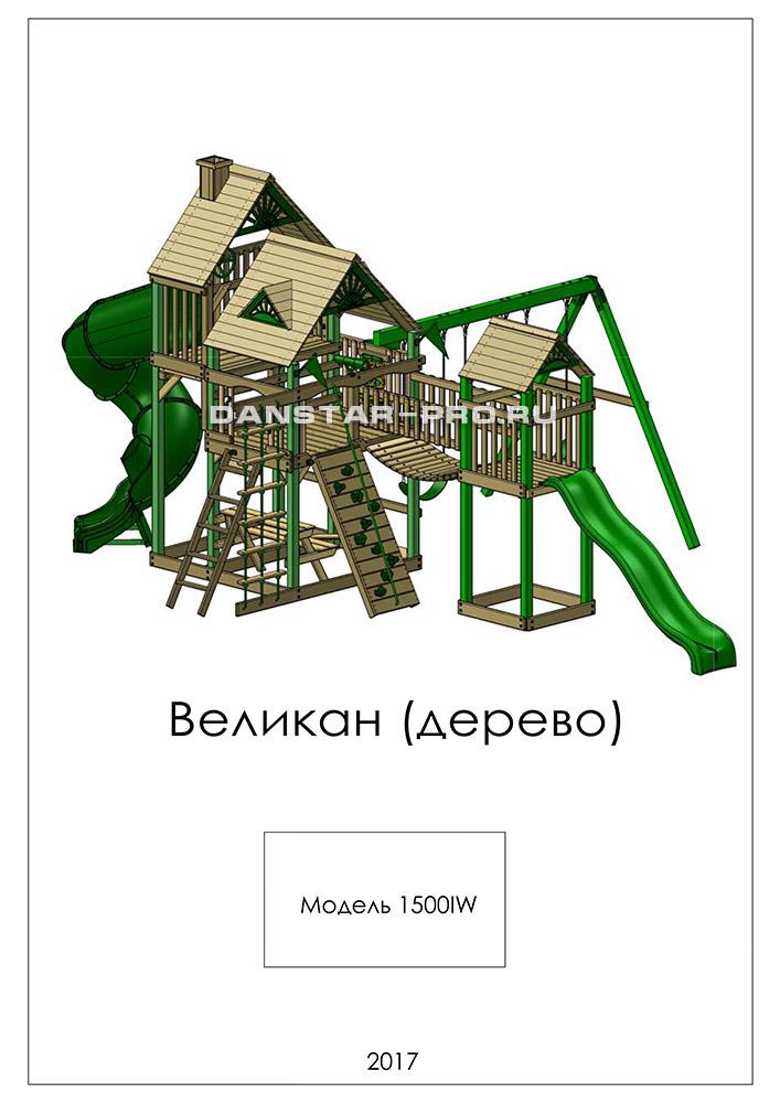 Инструкция по сборке (детский игровой комплекс)