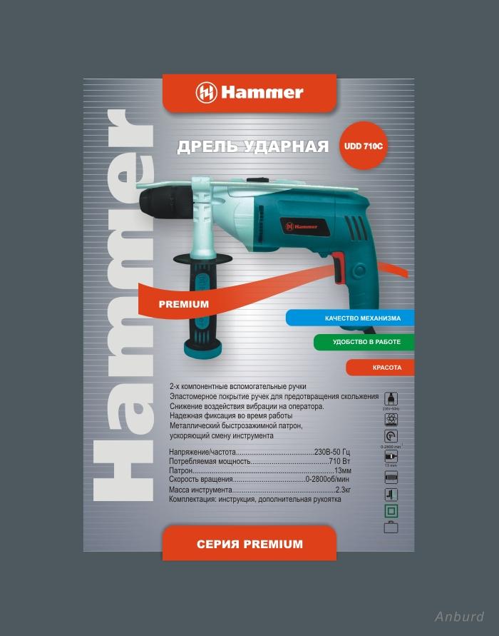 Hammer - конкурсная работа / 13.11.2009