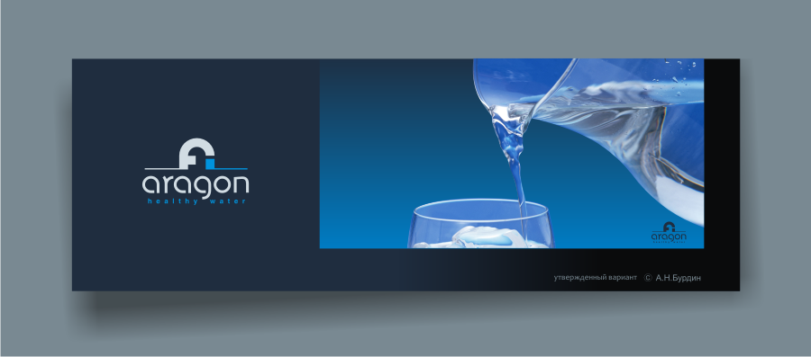 ARAGON / конкурс - 1 место  / фильтры для воды / Чехия