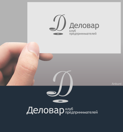"""Логотип и фирм. стиль для Клуба предпринимателей """"Деловар"""" фото f_50488b47adb5b.png"""