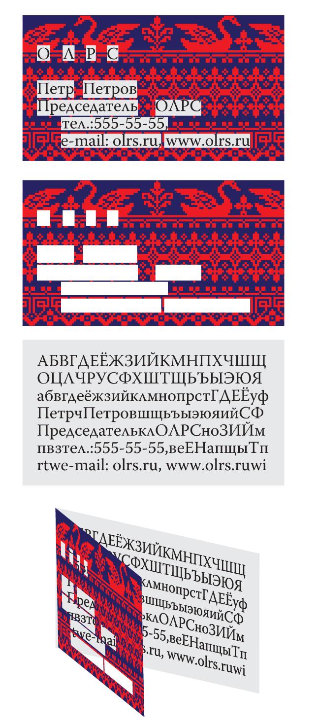дизайн  визитки фото f_4d79420b3f050.jpg