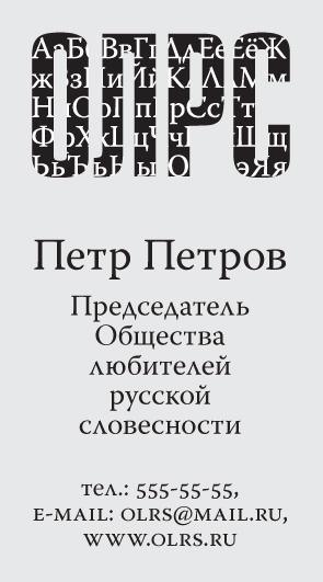 дизайн  визитки фото f_4d79420dab2d5.jpg
