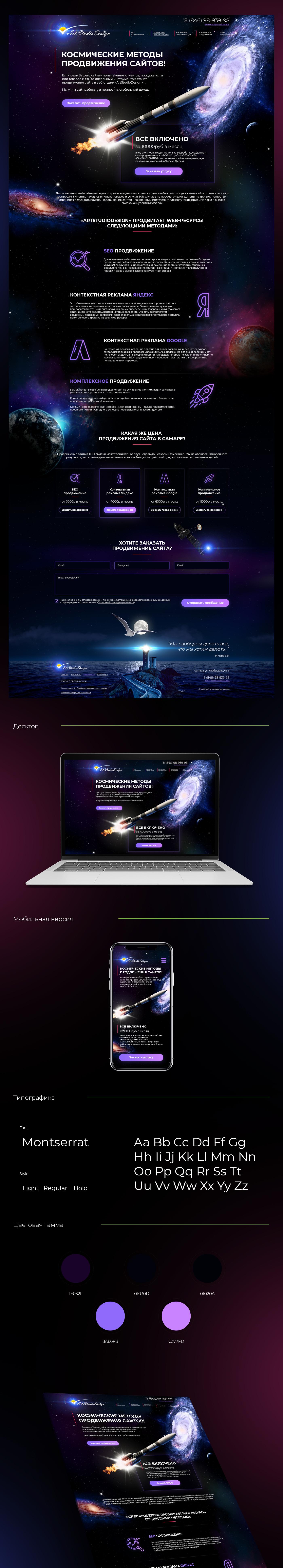 Веб-студия Арт Дизайн