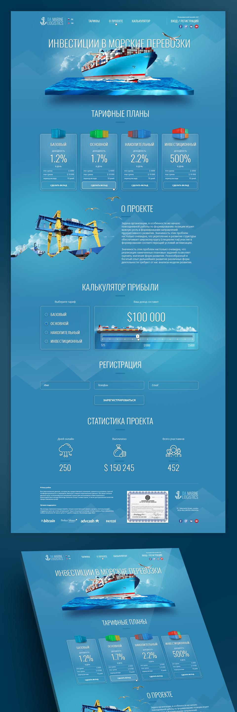 Финпроект Инвестиции в грузоперевозки