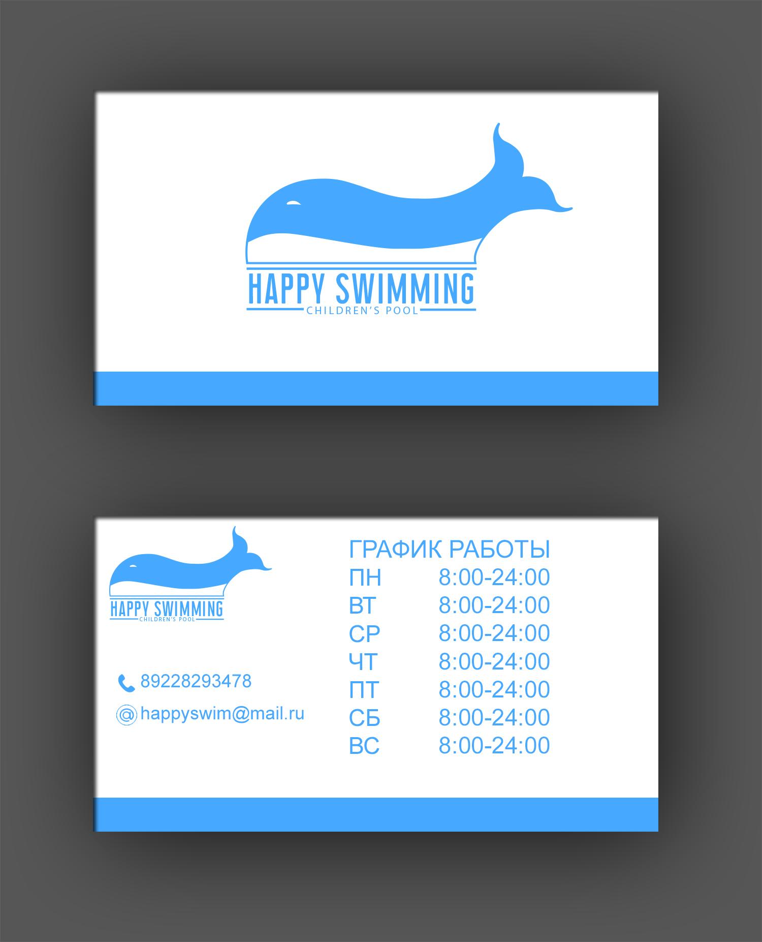 Логотип для  детского бассейна. фото f_9325c755c87d0fab.jpg