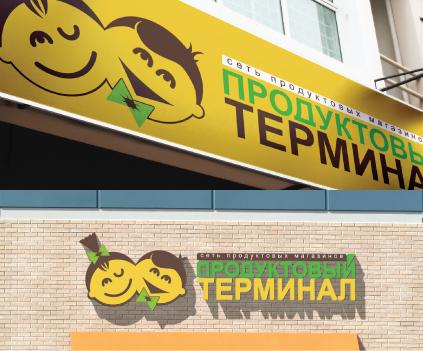 Логотип для сети продуктовых магазинов фото f_24156ff94251215b.jpg