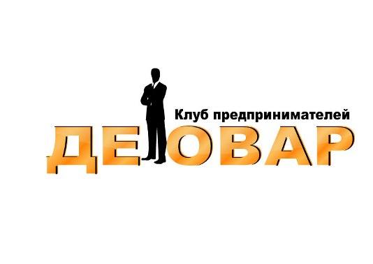"""Логотип и фирм. стиль для Клуба предпринимателей """"Деловар"""" фото f_5045fcd8d581f.jpg"""