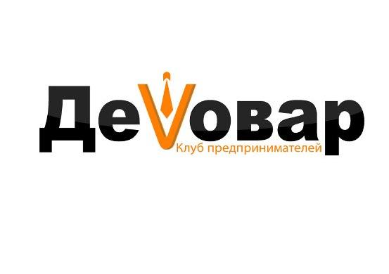 """Логотип и фирм. стиль для Клуба предпринимателей """"Деловар"""" фото f_5045fd07446d5.jpg"""