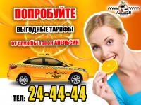 Баннер для инстаграмма реклама службы такси
