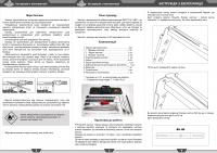 Инструкция для электро мангала