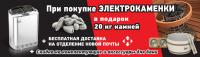 Создание баннера по продаже каменок для бани.   https://sawo.org.ua/ru/