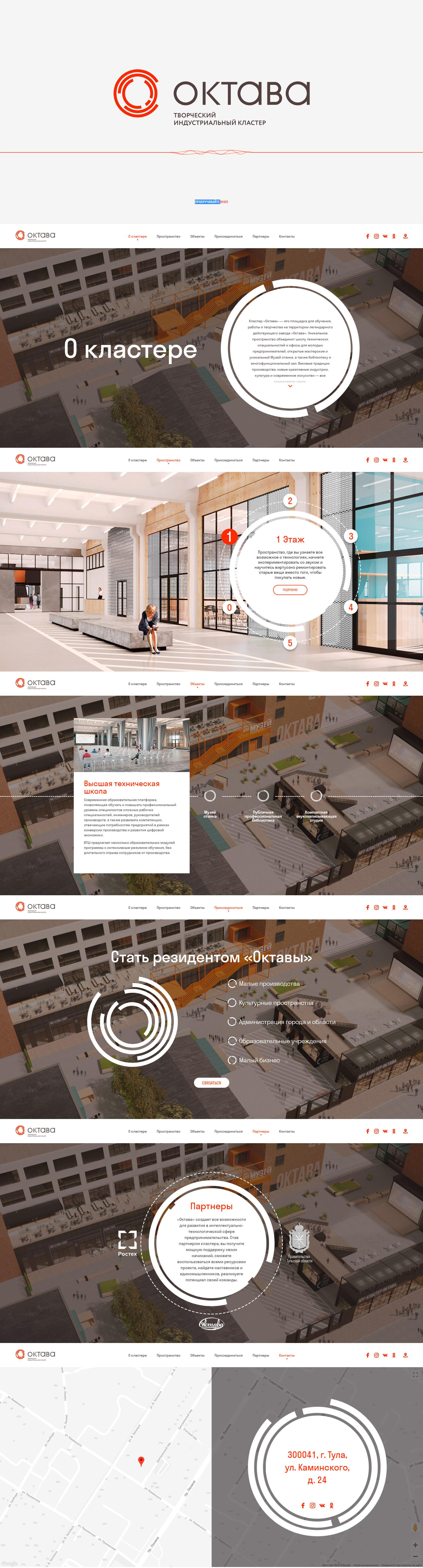 Октава Кластер - fullpage верстка сайта площадки для обучения от завода Октава