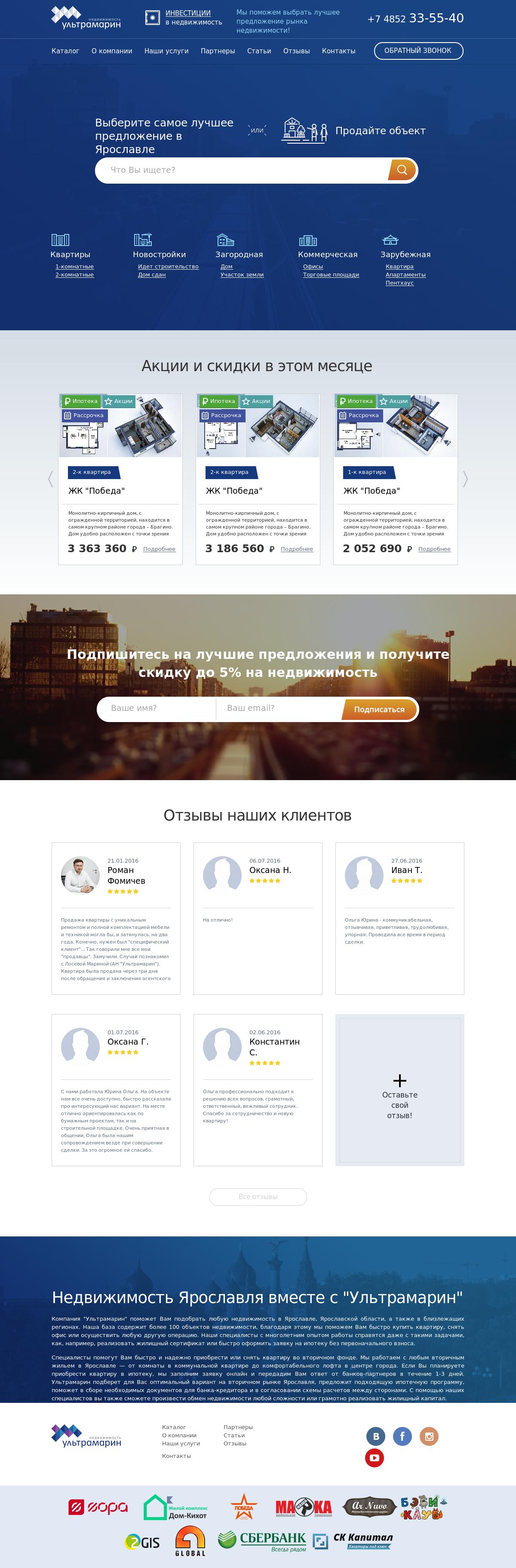 Ultra-house. Сервис поиска вторичной недвижимости в Ярославле.