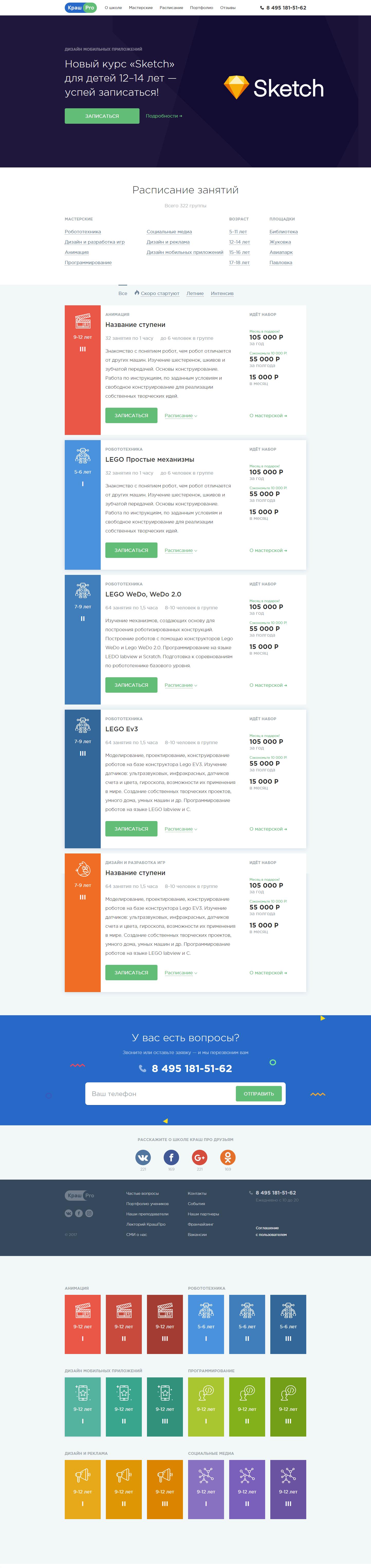 CrushPro - корпоративный сайт школы веб дизайна и программирования.