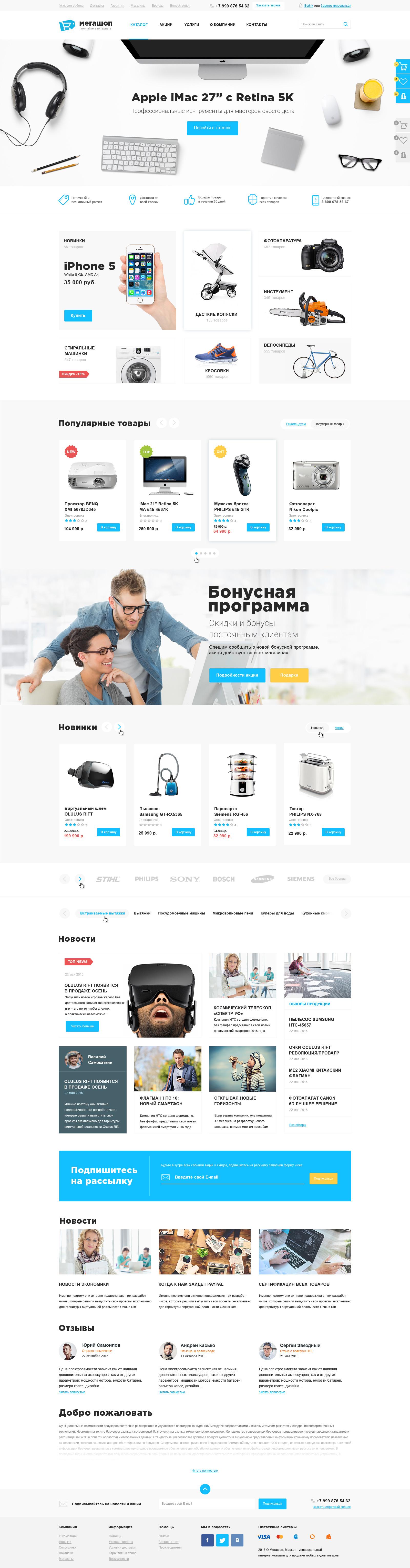 Megashop - интернет магазин для Битрикс - маркетплейс