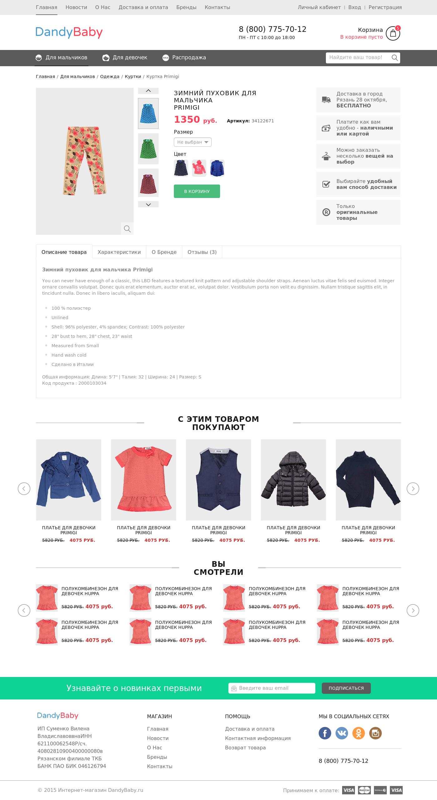 Dandybaby - Адаптивная верстка интернет магазина одежды для детей