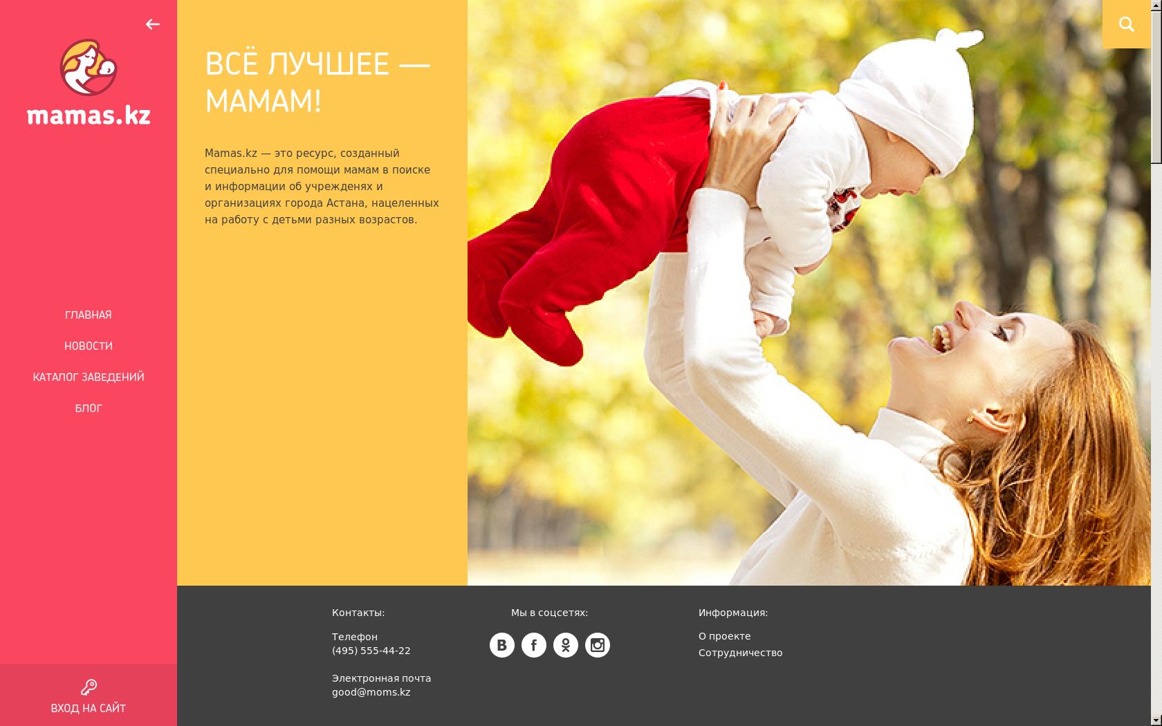 Mamas - верстка ресурса для помощи мамам в поиске и информации об учрежденях и организациях города Астана