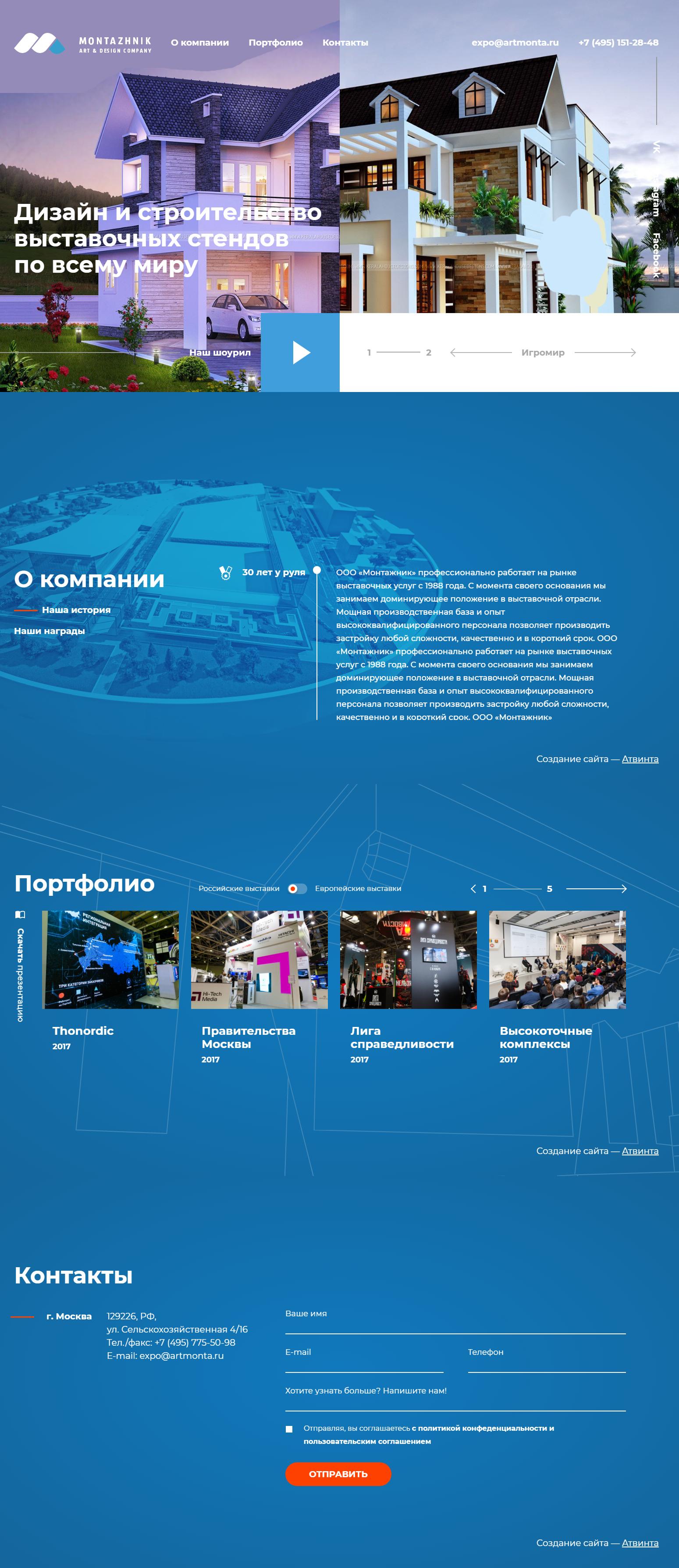 Montaznik - fullpage верстка сайта архитектурной компании