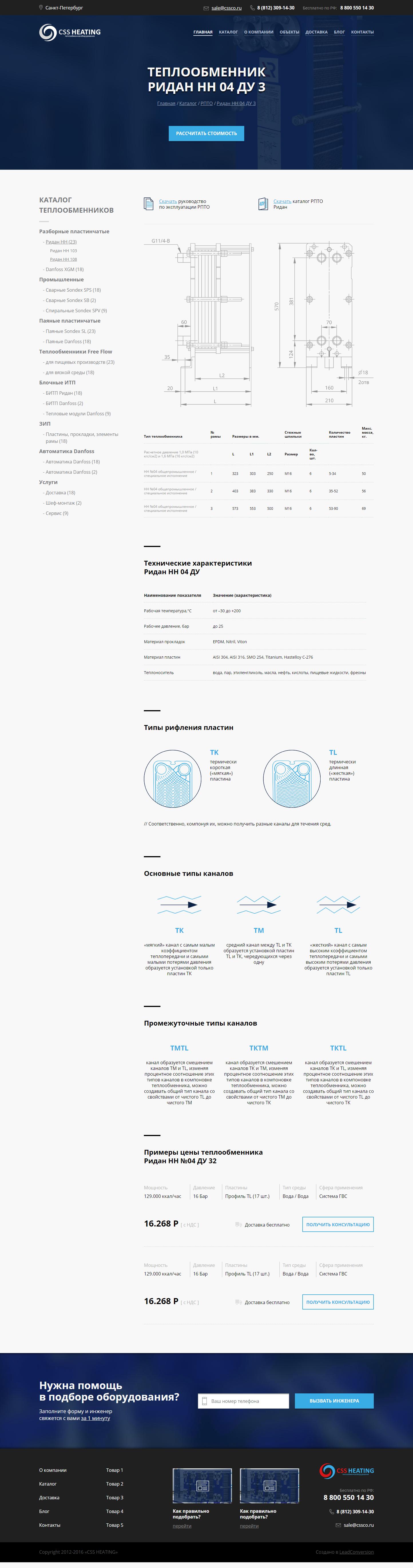 CSS Heating - сайт каталог теплообменников