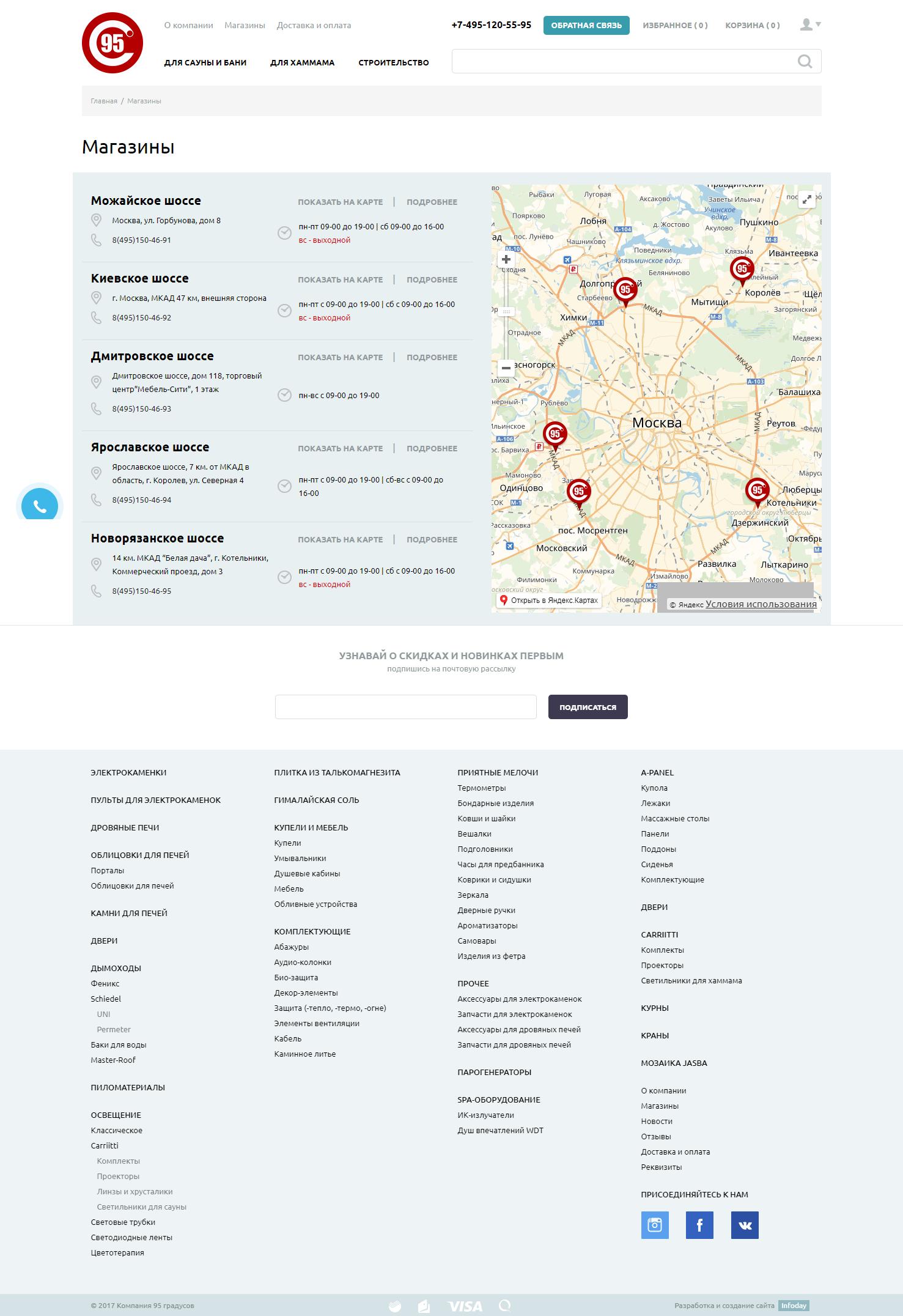 95c.ru - интернет магазин