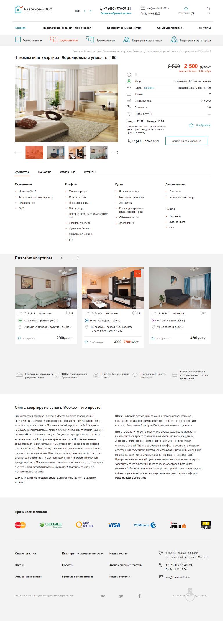 Квартира-2000 - верстка каталог вторичной недвижимости