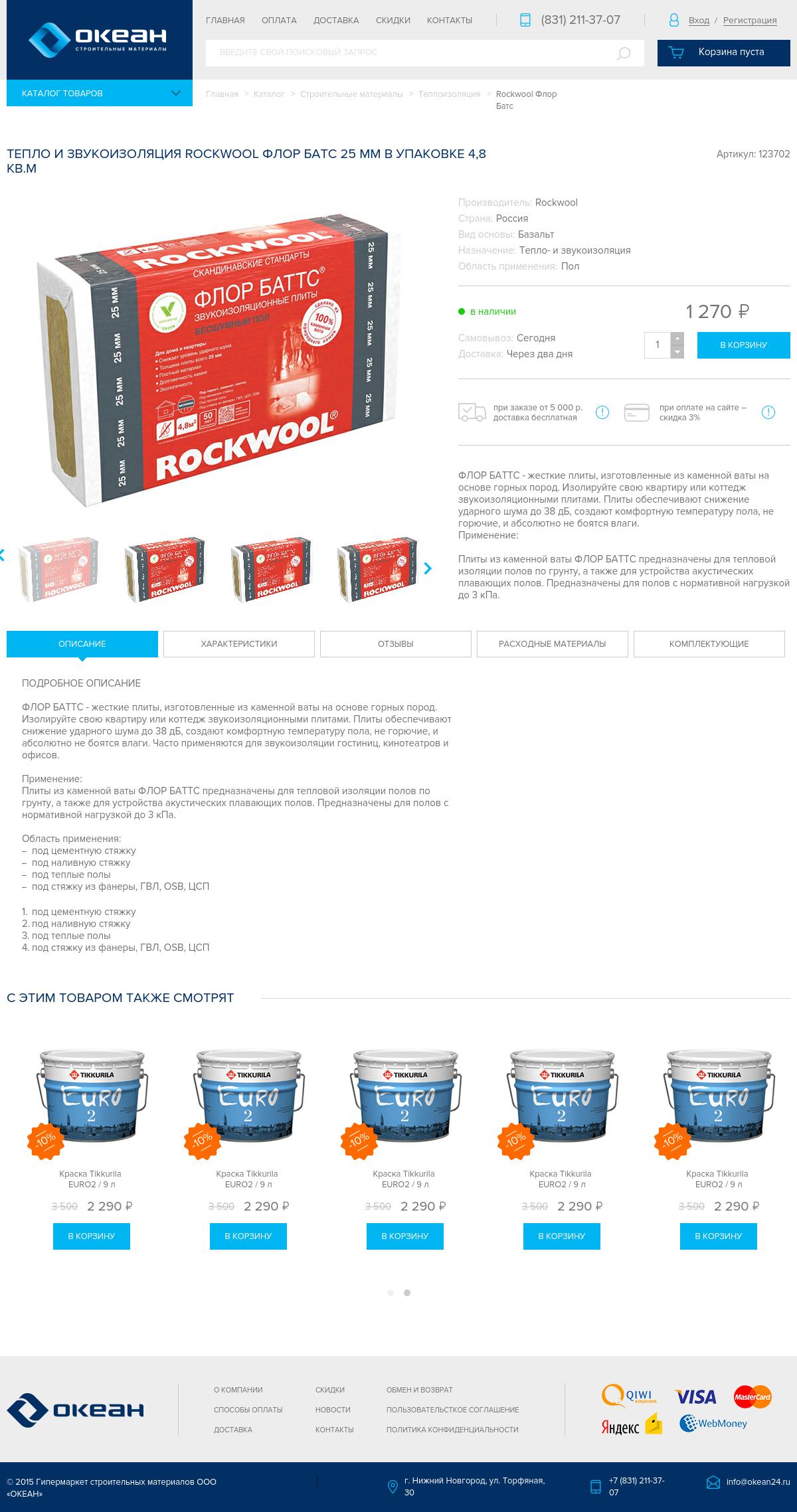 Okean - адаптивная верстка интернет магазина красочных материалов