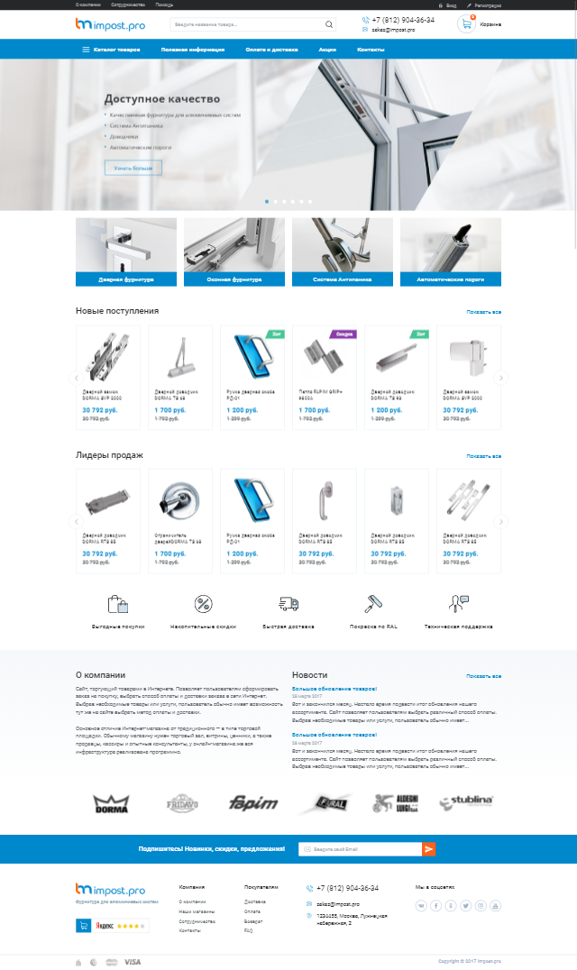 Impost.pro - интернет магазин фурнитуры для окон и дверей