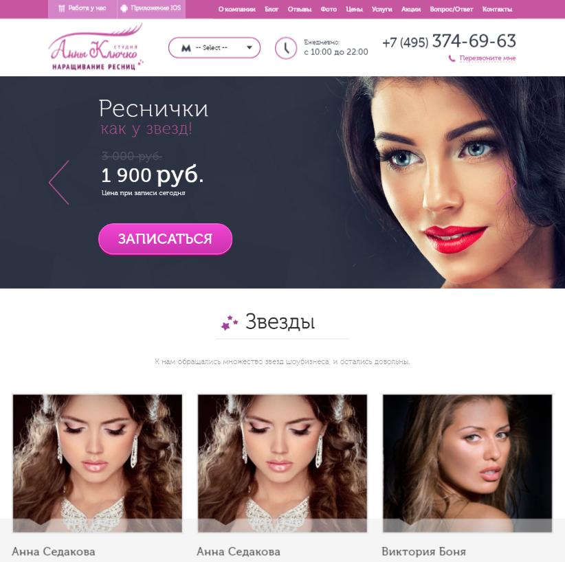Студия Анны Клочко