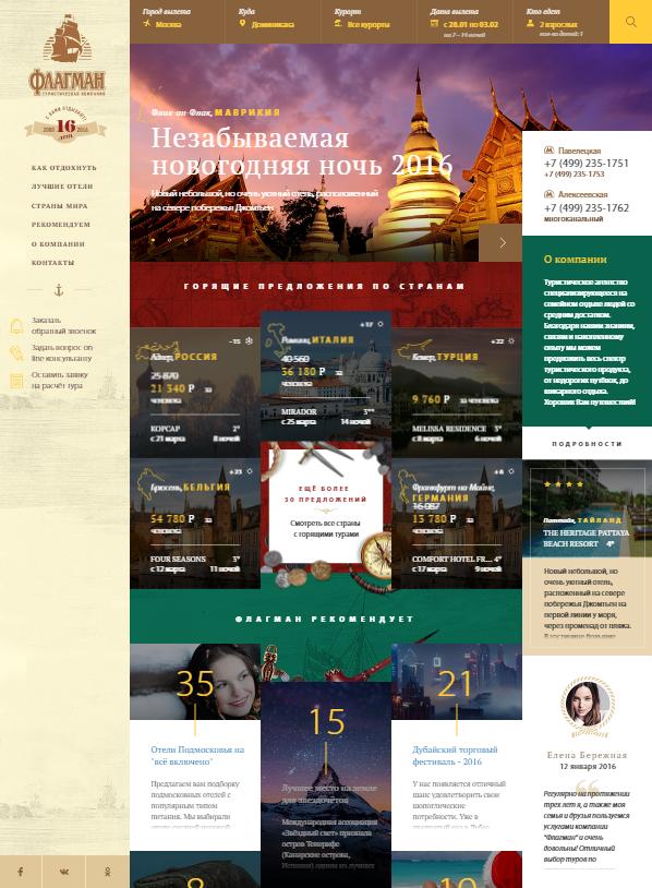 Flagman - адаптивная верстка сайта тур. фирмы.
