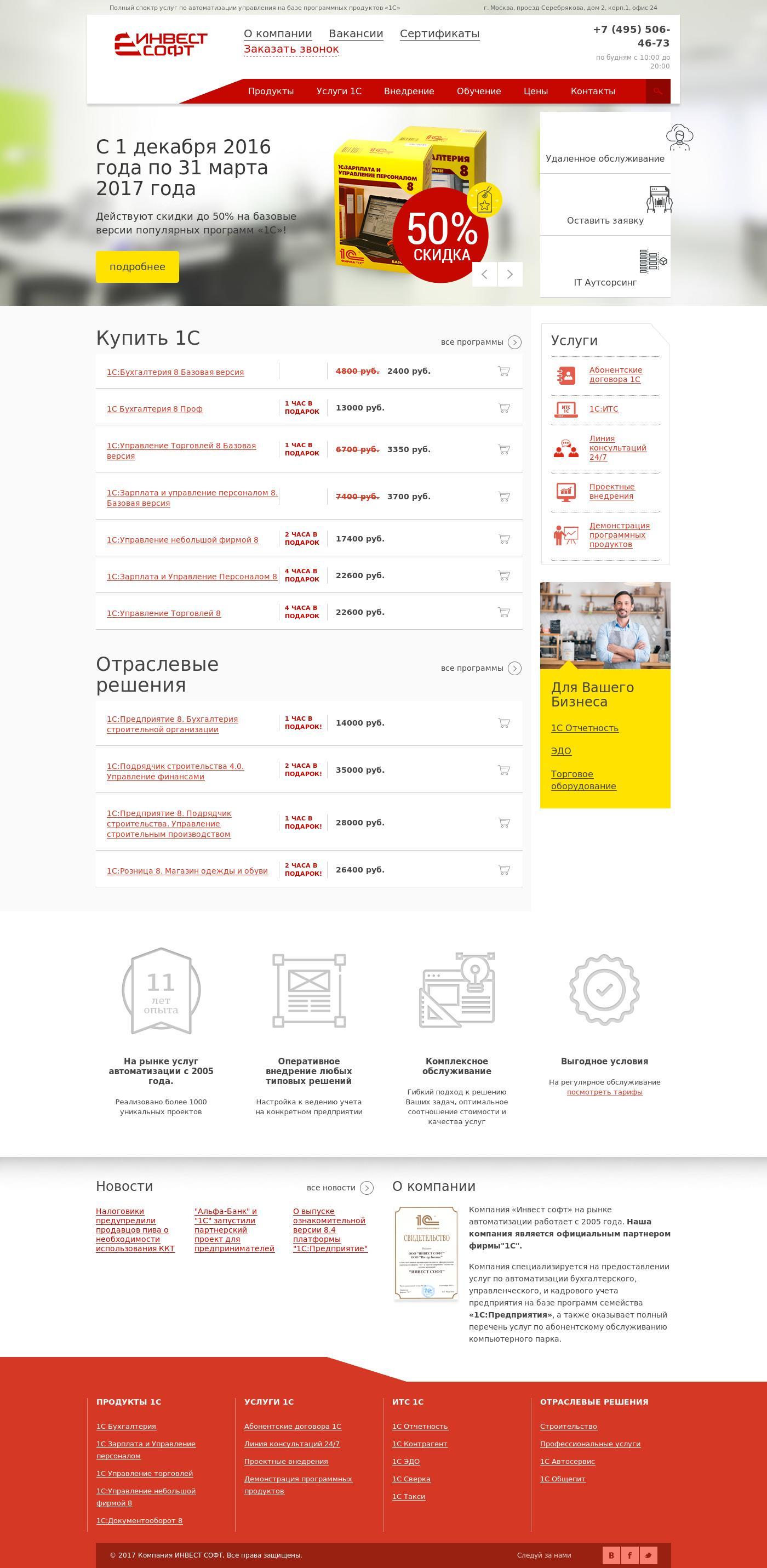 InvestSoft - сайт-каталог программного обеспечения.