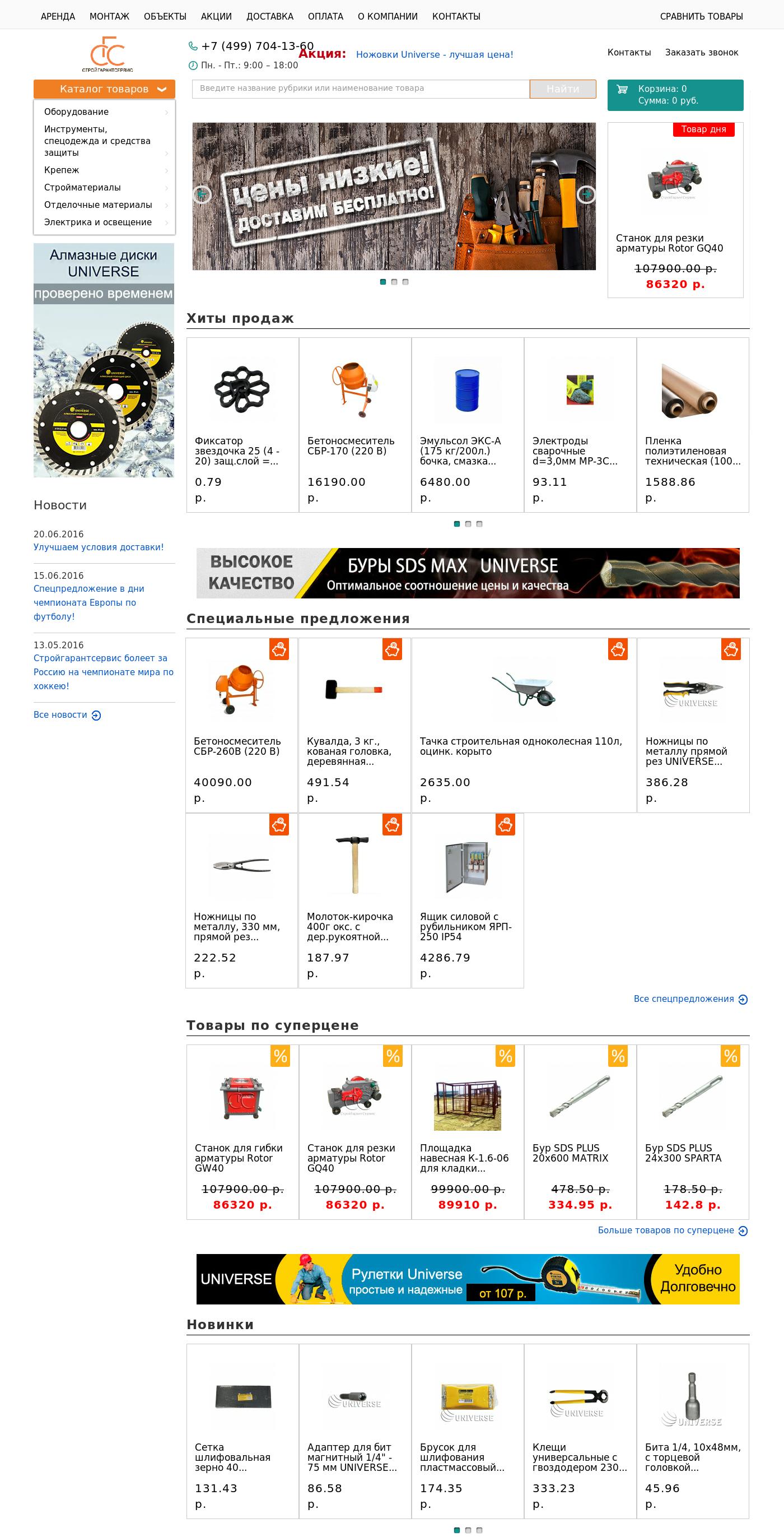 Sgs-holding - Адаптивная верстка магазина строительных материалов
