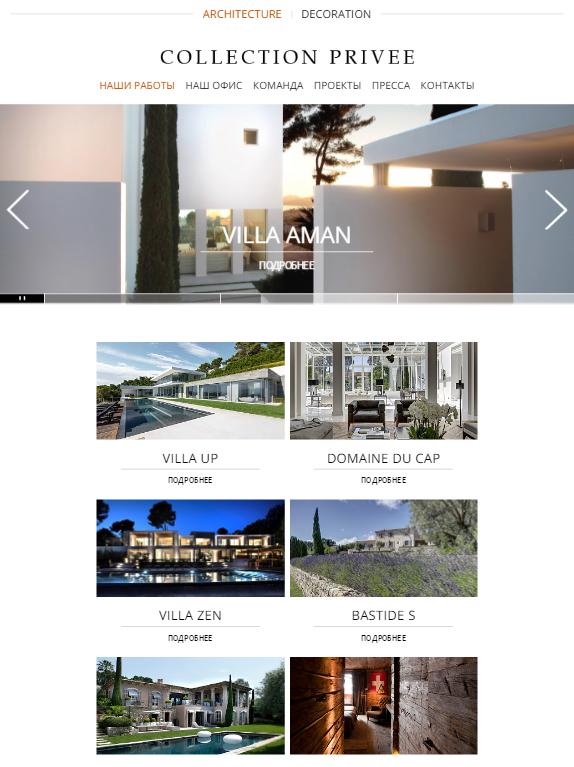 Collection Privee. Архитектурная Компания