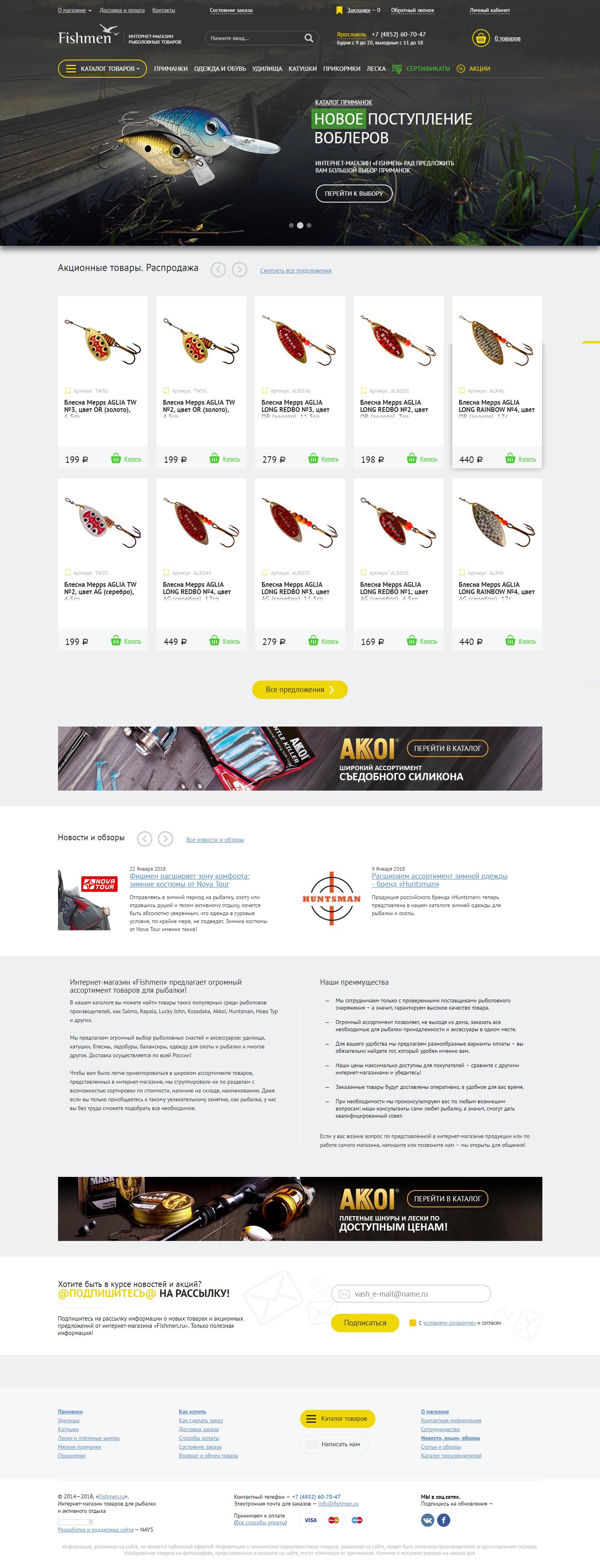Fishman - верстка интернет магазина рыболовных товаров