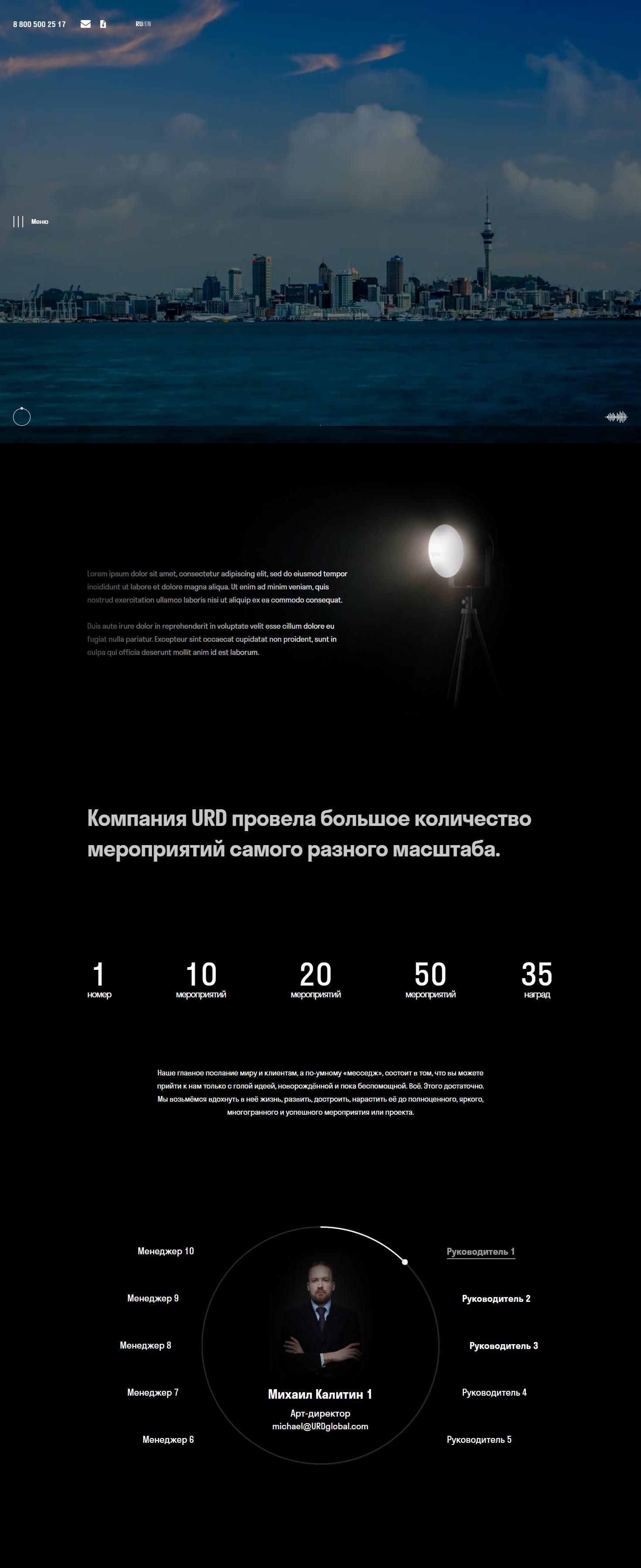 URD дизайн сайта евент-агенства