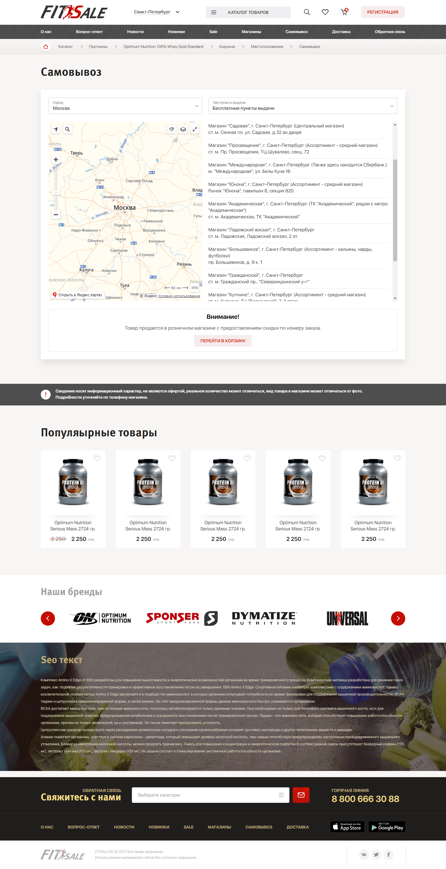 Fitsale - адаптивная верстка интернет магазина спортивного питания