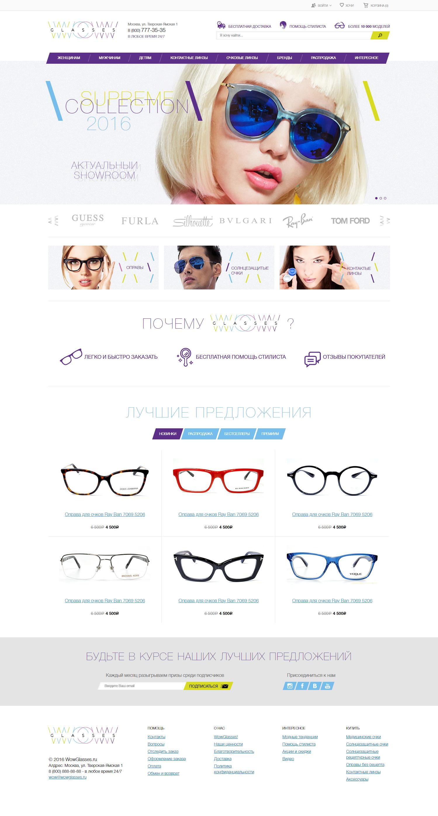 WOWglasses - интернет магазин очков, контактных линз и других товаров для зрения