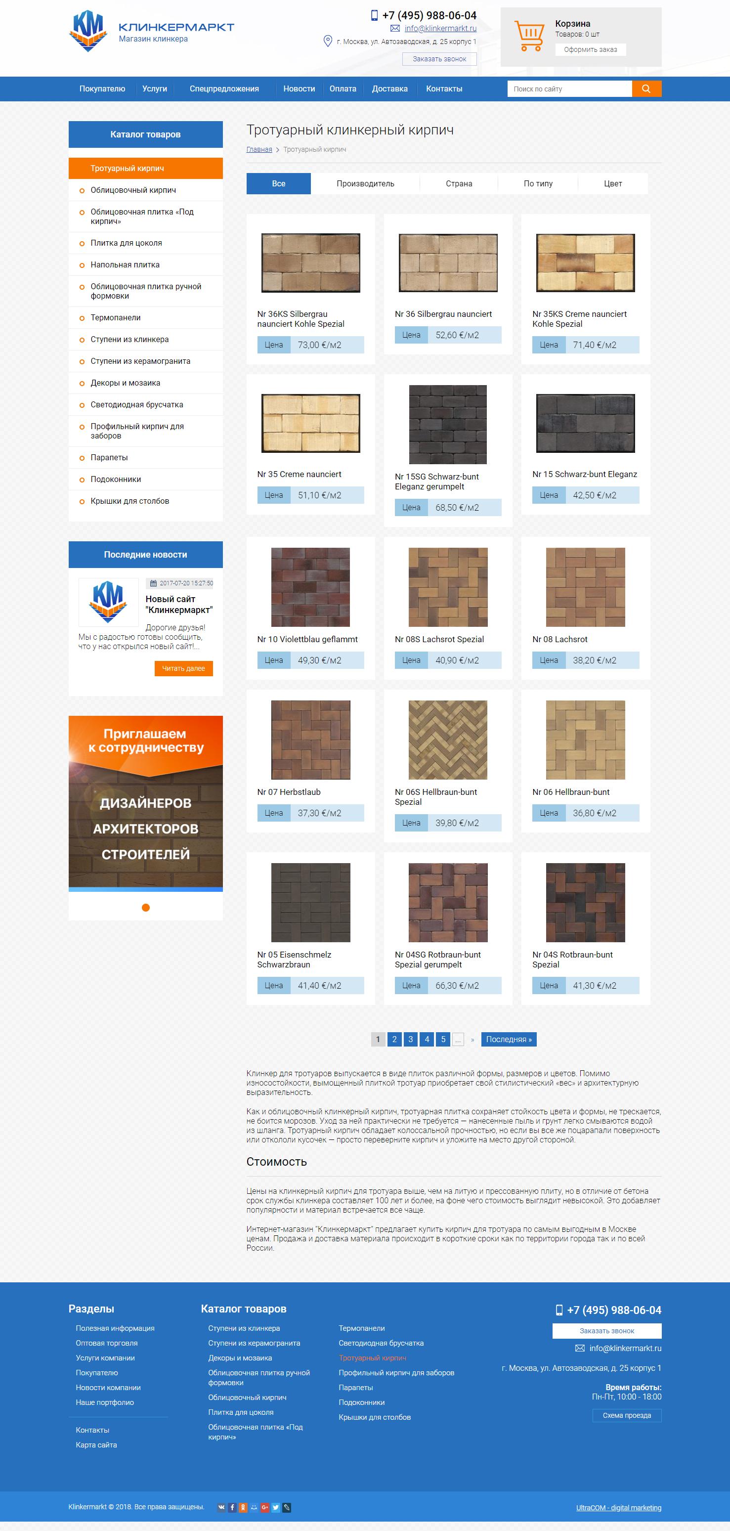 Клинкермаркт - интернет магазин строительных материалов из клинкера