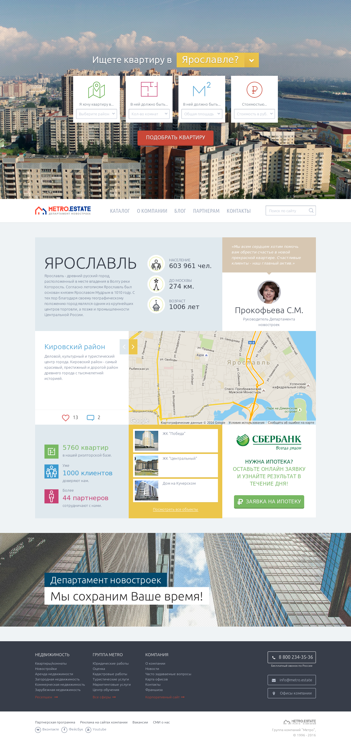 Metro estate. Сервис по поиску вторичной недвижимости в Ярославле.